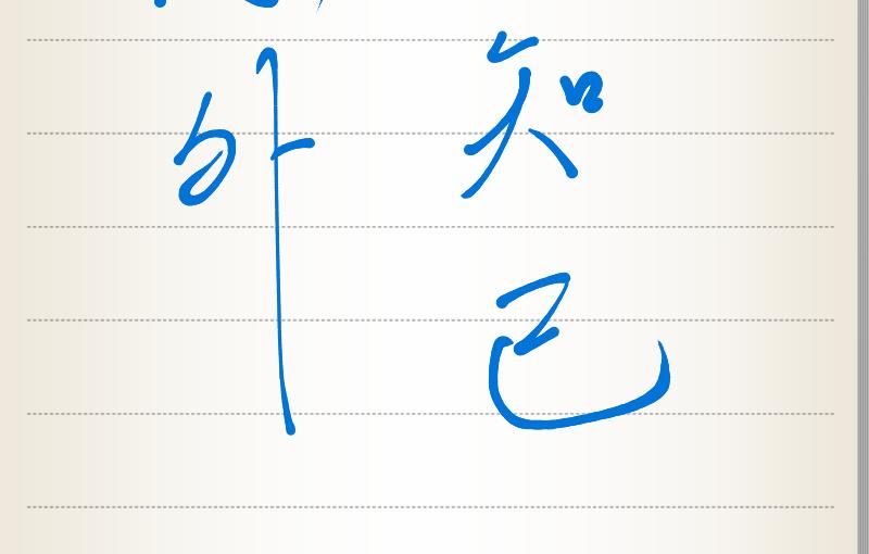 原笔迹手写技术与智能绣花机的第一次亲密接触